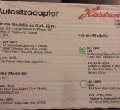 Адаптер Hartan для автокресел Maxi Cosi/Romer/