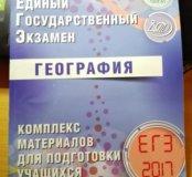 Комплекс материалов для подготовки учащихся