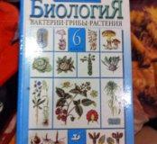 Учебники Литература 2 части и Биология 6 класс