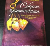 Книга секрет притяжения