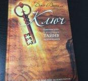 Ключ , тайна притяжения