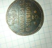 2 копейки серебром 1842 е.м.