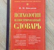 👍🏻Психология. Иллюстрированный словарь