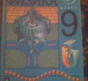 Учебник физики. СРОЧНО!!!