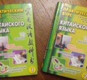 Книги. Курс китайского языка + cd