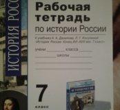Рабочая тетрадь по истории России 7 класс Симонова