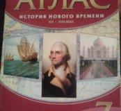 Атлас по история  нового времени XVI -XVIII века