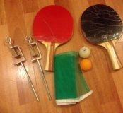 Комплект Настольного тенниса