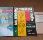Литература для музыкальной школы