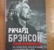Книга про бизнесмена