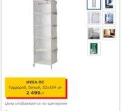 Икеа ПС гардероб IKEA