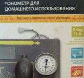 Тонометр (абсолютно новый не использовался)