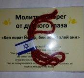 Красная нить оберег из Израиля молитва в подарок