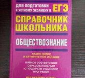 Справочник к ЕГЭ по обществознанию