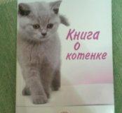Книга о котенке