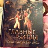 (СРОЧНО!) Главные битвы Наполеоновских войн