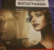 Супер книга для фотографа