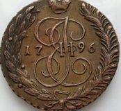 5 копеек 1796г АМ