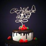 Топперы в торт