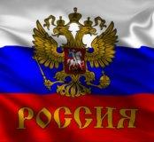Флаг России 90×150