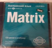 New Matrix 6 класс CD к учебнику