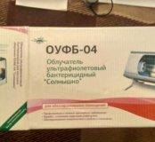 Облучатель ультрафиолетовый(ОУФБ-04)