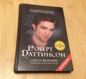 Книга сумерки роберт паттинсон