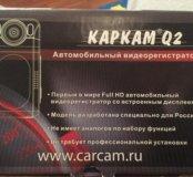 Каркам Q2 авторегистратор новый