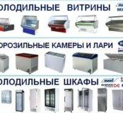 Ремонт холодильного оборудования вся Москва