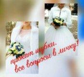 Прокат свадебной шубки