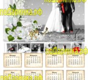 Календарь под заказ