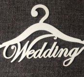 Вешалка невесты, слова для фотосессии