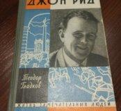 Джон Рид / ЖЗЛ / 1962 / Молодая Гвардия