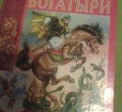 Русские богатыри книга