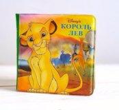 """Книжка для ванной """"Король Лев"""", б/у"""
