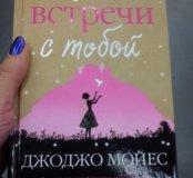 Книга: До встречи с тобой