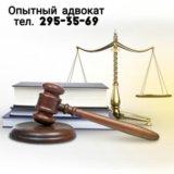 Адвокат. Гражданский и уголовный процесс