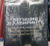 """Продажа книги """"Бегущий в лабиринте""""."""
