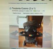 Детская коляска Teutonia Cosmo (2 в 1)