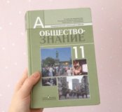 Профильный учебник по обществознанию 11 класс