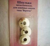 Шпульки металические для машинки типа «веритас»