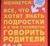 """Книга """"моё тело меняется"""""""