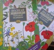 Полная инциклопедия народной медицины