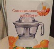 Новая электрическая соковыжималка для цитрусовых