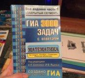 Учебники ОГЭ