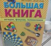 Книга с головоломками.