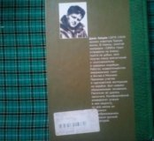 """Книга Джек Лондон """" сердца трех"""""""