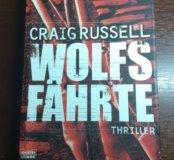 Книга на немецком Wolfs Fahrte