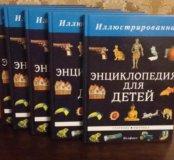 Энциклопедия для детей 5 томов