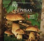 Книга Все о грибах